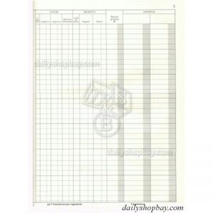 Registro Contabile Lavori Edili 49pg. 134725